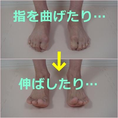 足指の運動